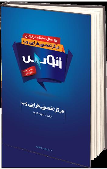 ZEUS BOOK